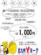 tokuyo_set.jpg